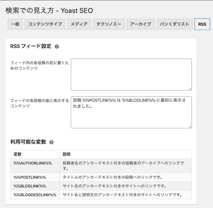 yoastseoのrss設定