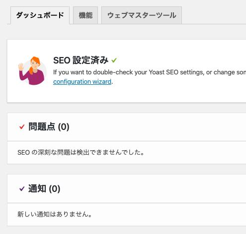 yoastseoの SEO対策 設定