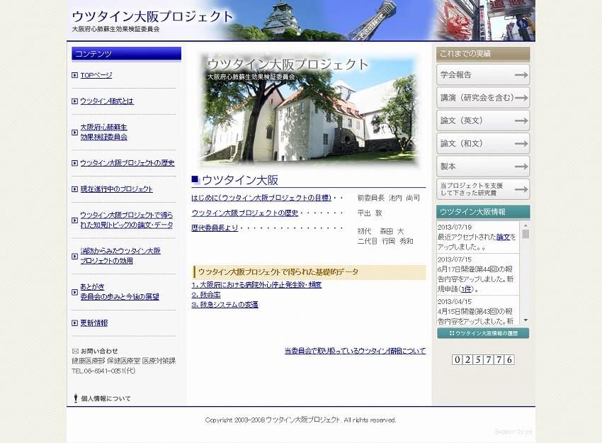 ウツタイン大阪プロジェクト様
