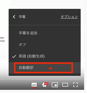 youtubeの自動翻訳設定