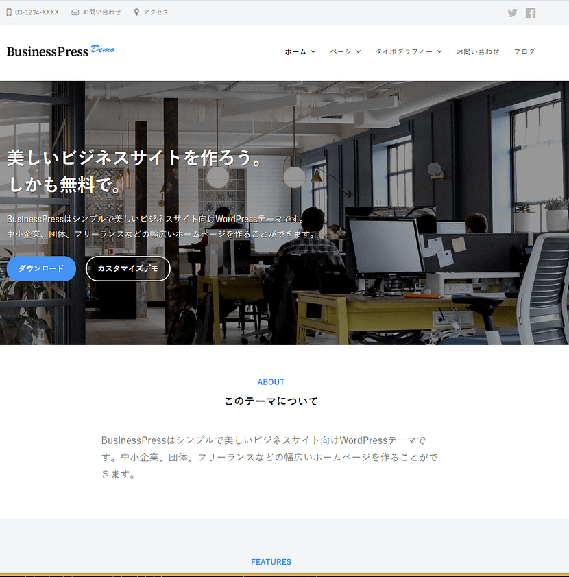BusinessPress WordPress無料テンプレート