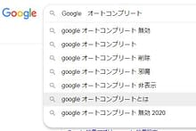 GoogleとYahooの検索でのサジェスト削除要請する方法