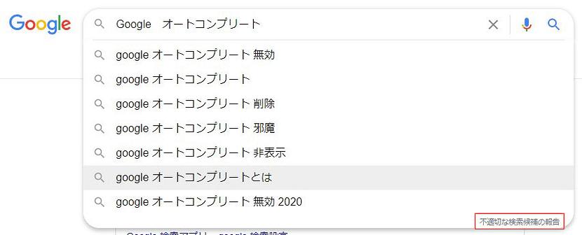 Googleの不適切な検索候補の報告
