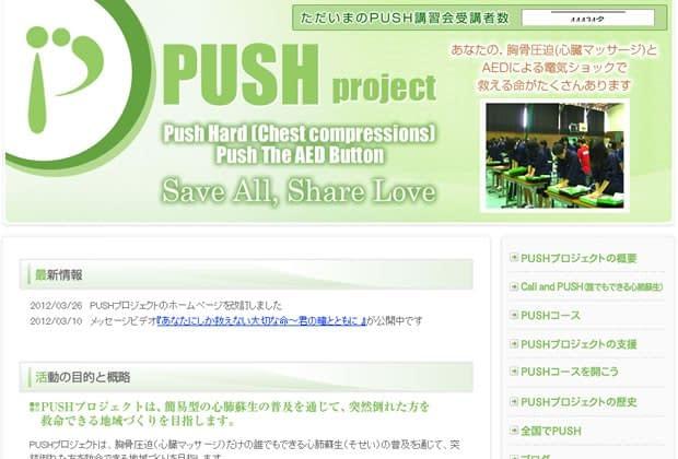 PUSHプロジェクト様