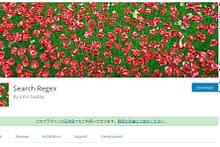 WordPress でコンテンツを置換するプラグイン Search Regex