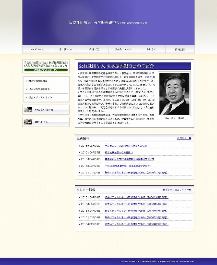 医学振興銀杏会様