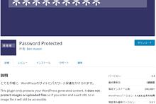 Password Protected WPで開発中のホームページをロックするプラグイン