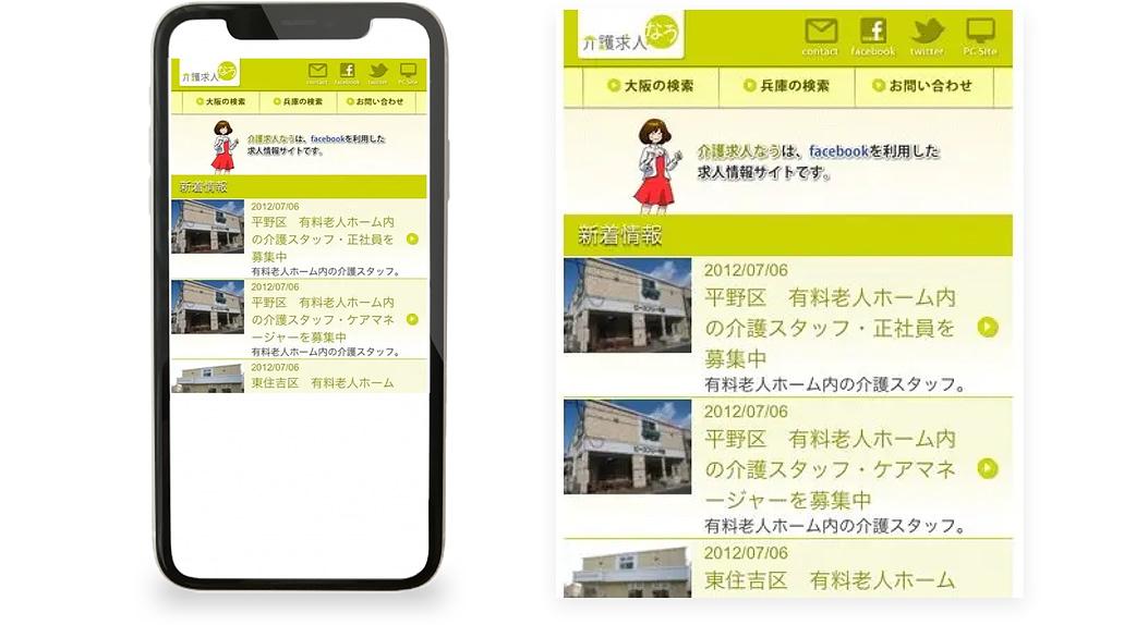 介護求人なう様(スマートフォン)