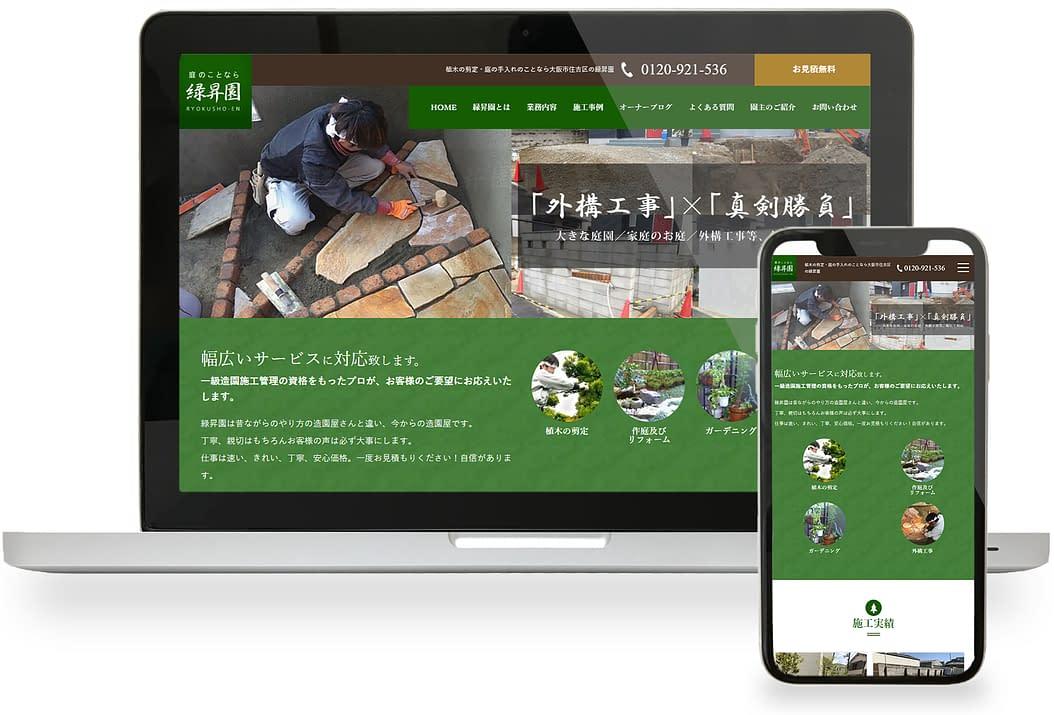 緑昇園様 ホームページ実績画像