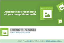 WordPressのサムネイル画像を再生成するプラグイン
