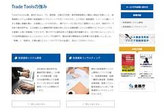 サイト設計