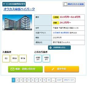 CSV形式で物件登録