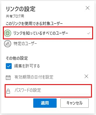 OneDriveのパスワード設定