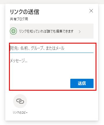 OneDriveの共有先にメールを送信