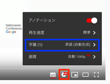 youtubeの字幕設定