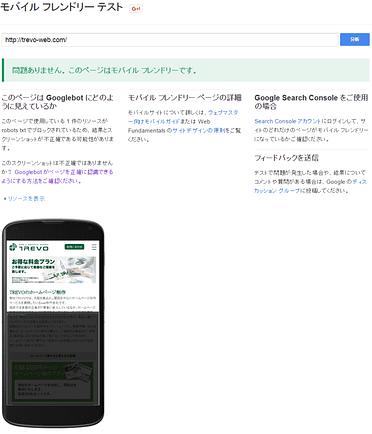 mobile-friendly2