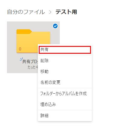 OneDriveのフォルダ共有
