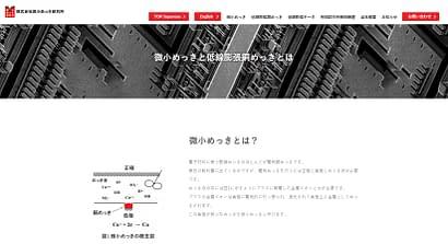 株式会社微小めっき研究所様