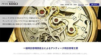 時計修理工房 アトリエKOSCI様のホームページ制作実績
