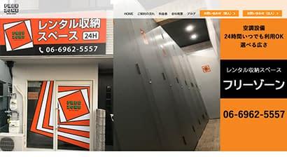 レンタル収納スペース フリーゾーン