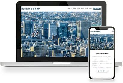 新大阪山本法務事務所様