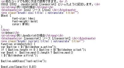 WordPressでソースコードを紹介する時に便利なプラグインSyntaxHighlighter Evolved