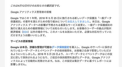 googleアナリティクスのデーター保存期間が26ヶ月になっています。