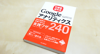 Googleアナリティクスの逆引き出来る本がお勧め