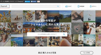 手軽に写真素材を出品・購入できるサイト「snapmart」が面白そう