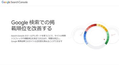Googleのサーチコンソールで速度レポートがアップデートされました。