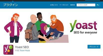 WordPress での SEO対策 用拡張機能 Yoast SEO