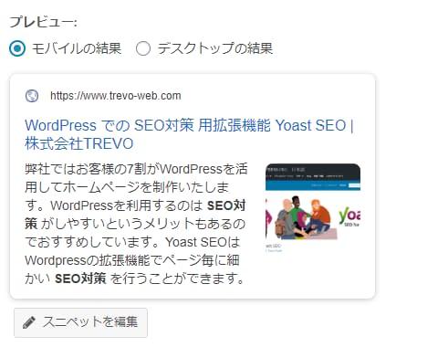 Yoast SEOのスニペット編集