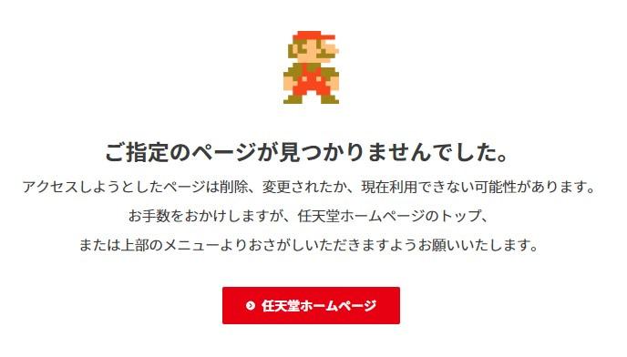 任天堂404ページ