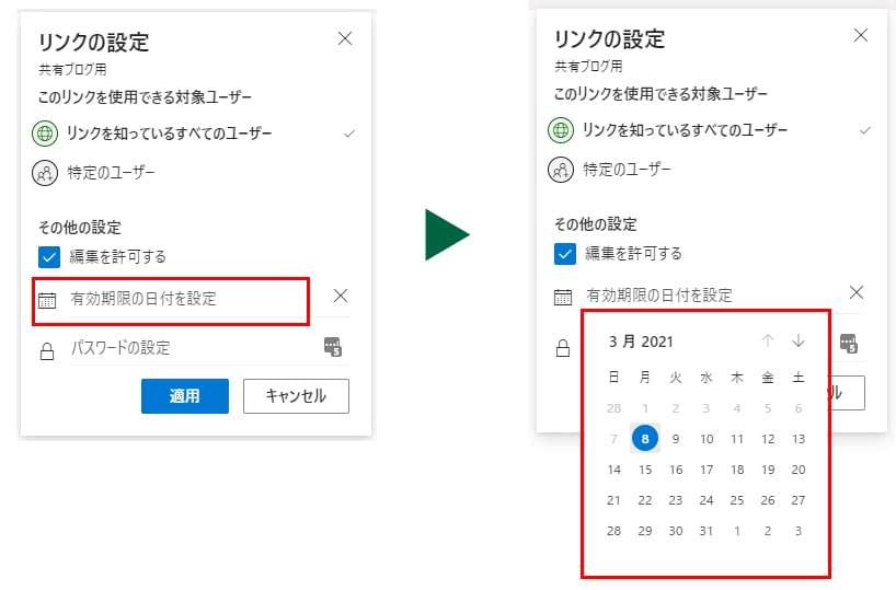 OneDriveの共有設定