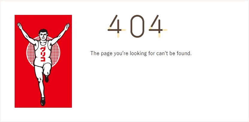 グリコの404ページ