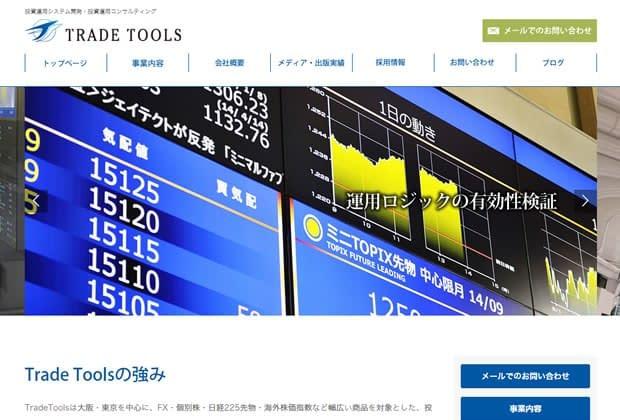 Trade Tools株式会社様