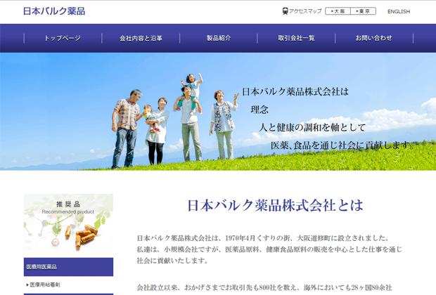 日本バルク薬品株式会社様