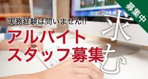 ホームページ制作・webデザイナー・コーダーを募集しています。