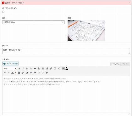 文章や画像の編集・削除・追加が可能