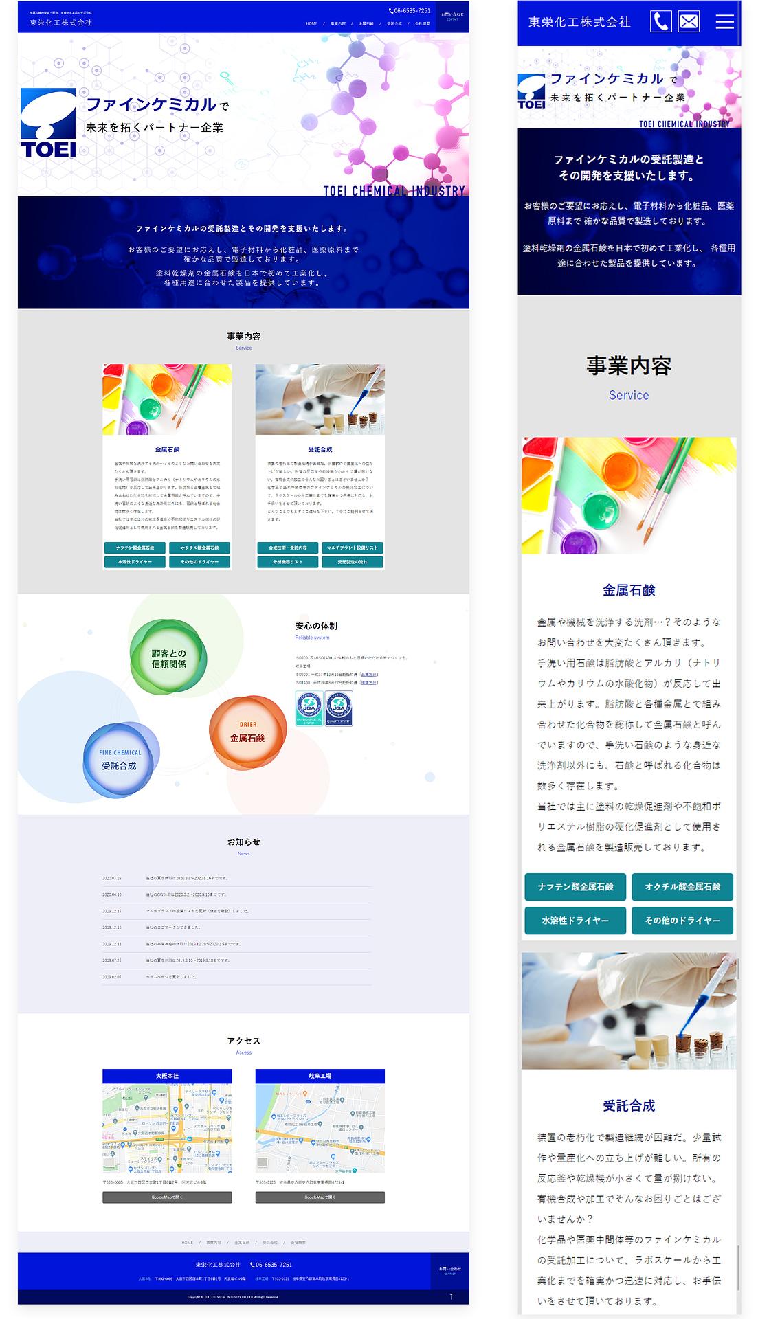 東栄化工株式会社様