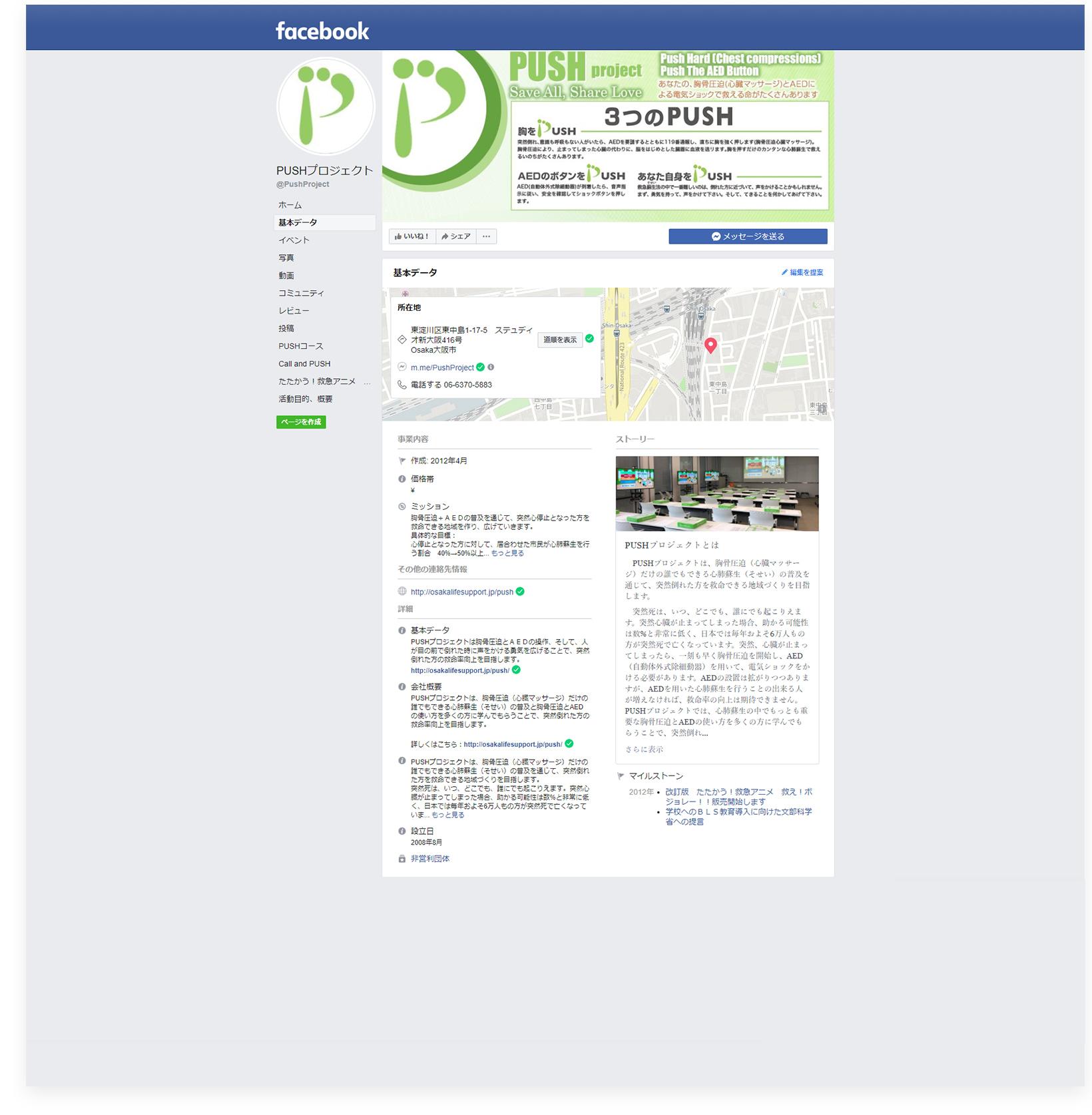 大阪ライフサポート協会様(fb)