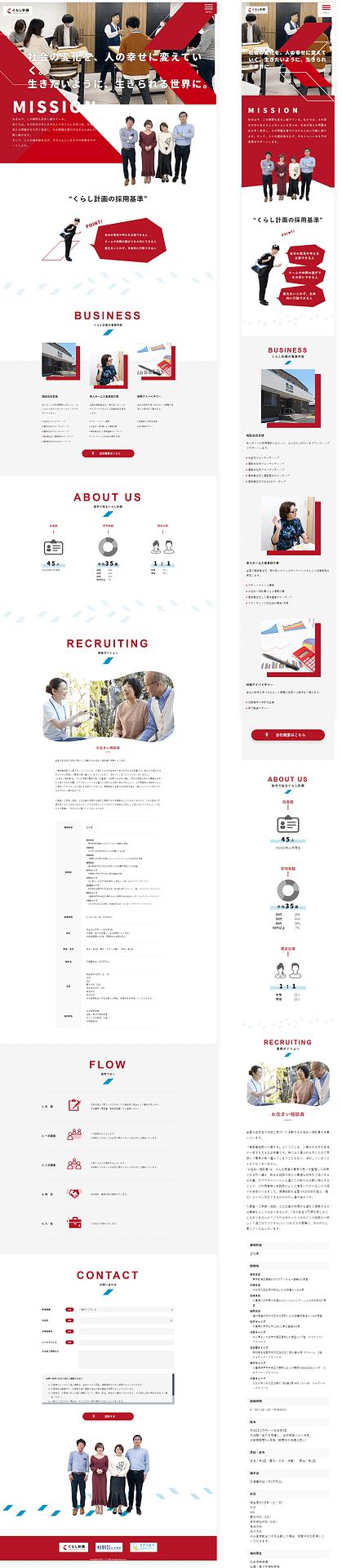 くらし計画様 採用サイト