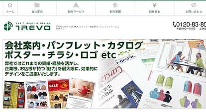 印刷物のデザイン制作専用ホームページを公開しました。