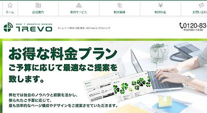 「大阪 ホームページ制作」で上位に表示、TREVOのホームページのSEOはどうなのか?