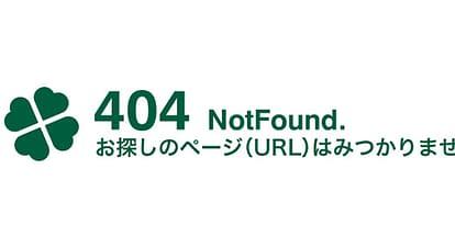 ホームページ制作に役立つ404ページデザイン