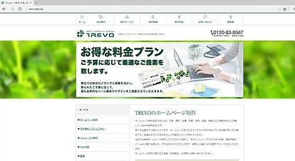 TREVOのホームページをプチリニューアル中