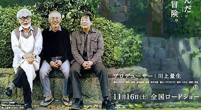 ジブリの創作に向ける情熱のドキュメンタリー映画