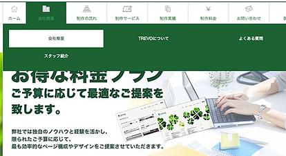 TREVOのホームページ上部メニューをプチリニューアル
