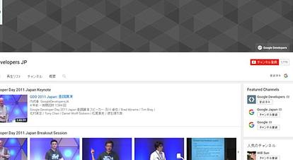 ホームページ制作にも役立つ「Google Developers Japan」が開設