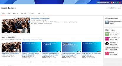 youtubeのデザインに特化したGoogle Designチャンネルが面白い